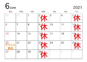治療院の6月のカレンダー
